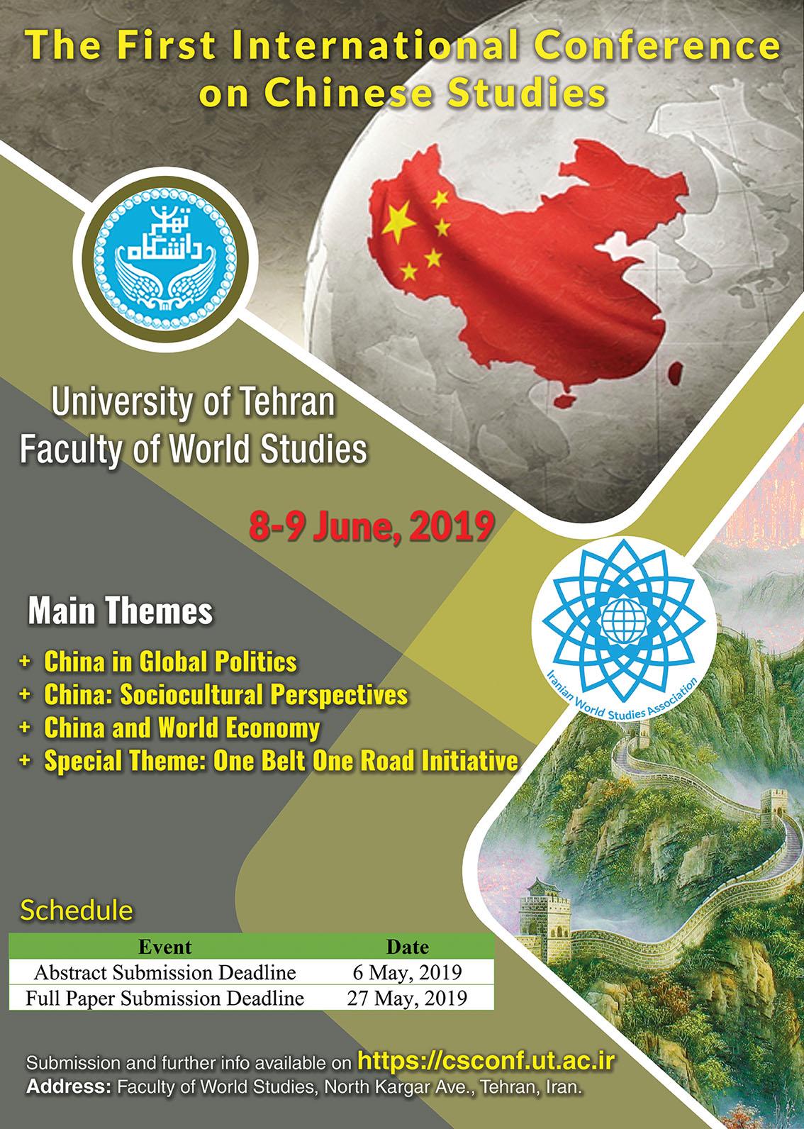 نخستین کنفرانس بینالمللی مطالعات چین