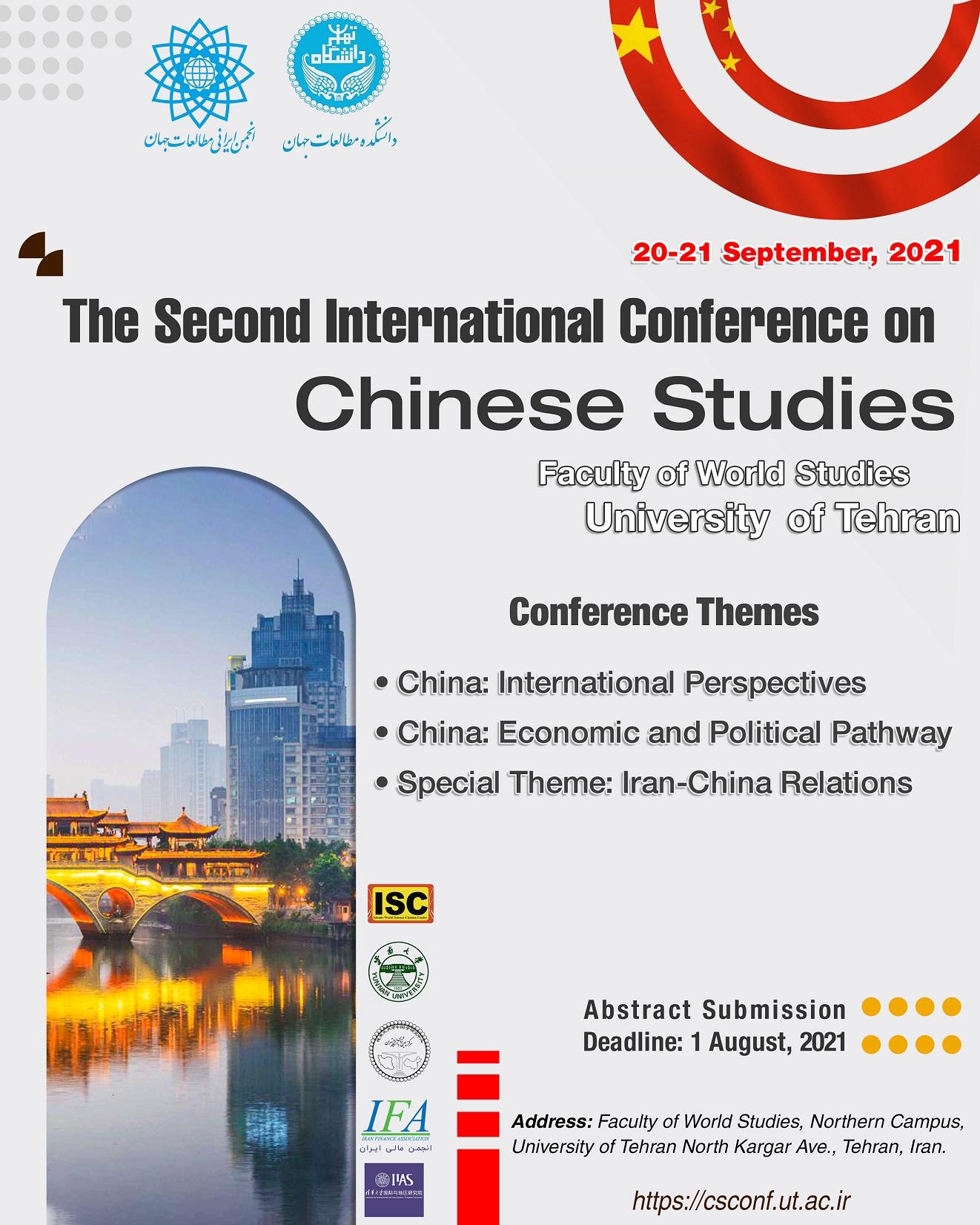 دومین کنفرانس بینالمللی مطالعات چین